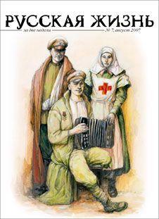 Русская жизнь. Первая мировая война (август 2007)