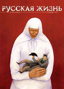 Русская жизнь. Русский бог (декабрь 2007)