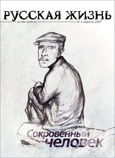 Русская жизнь. Сокровенный человек (апрель 2007)