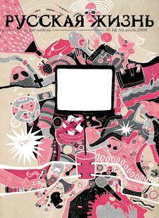 Русская жизнь. Телевизор (июль 2008)