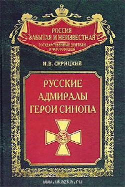 Русские адмиралы — герои Синопа