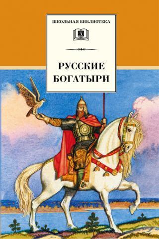 Русские богатыри [сборник]
