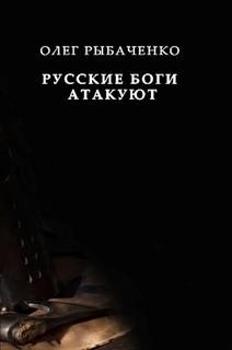 Русские боги атакуют