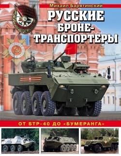 Русские бронетранспортеры (От БТР-40 до «Бумеранга»)