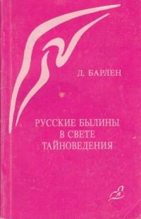 Русские былины в свете тайноведения