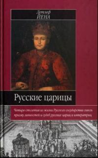 Русские царицы, 1547–1918