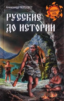 Русские до истории (СИ)