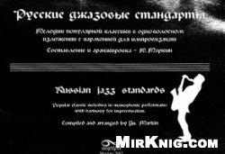 Русские джазовые стандарты