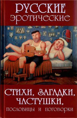 Русские эротические стихи, загадки, частушки, пословицы и поговорки