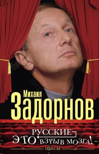 Русские — это взрыв мозга! [Пьесы]