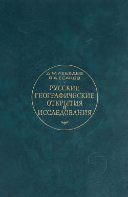 Русские географические открытия и исследования