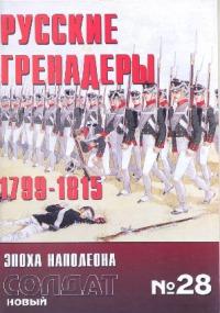 Русские гренадеры, 1799-1815
