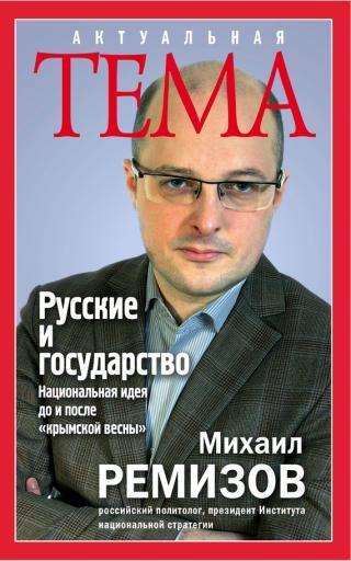 Русские и государство [Национальная идея до и после «крымской весны»]