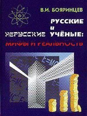 Русские и нерусские учёные: мифы и реальность