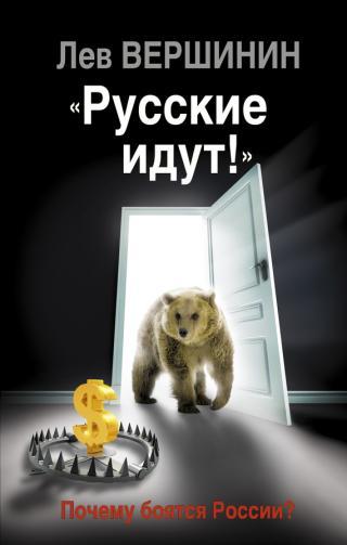 «Русские идут!» [Почему боятся России?]