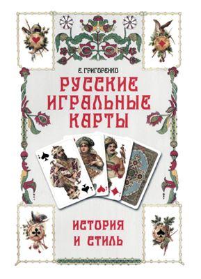 Русские игральные карты: история и стиль