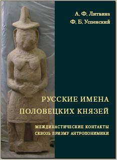 Русские имена половецких князей: Междинастические контакты сквозь призму антропонимики