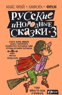 Русские инородные сказки - 3