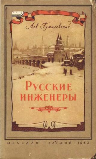 Русские инженеры