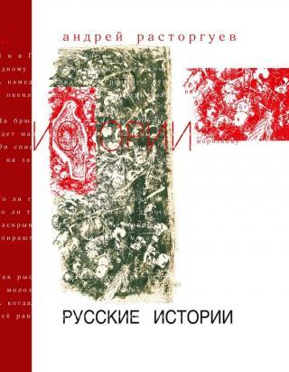 Русские истории [стихи, поэмы]