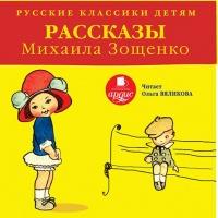 Русские классики детям. Рассказы