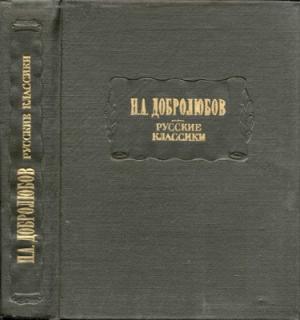 Русские классики: Избранные литературно-критические статьи.