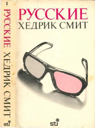 Русские. Книга 1