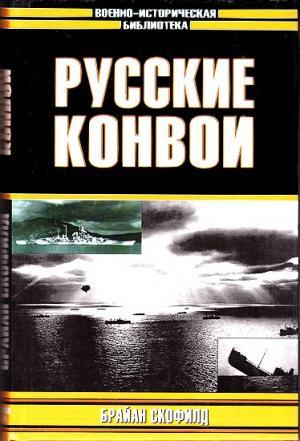 Русские конвои