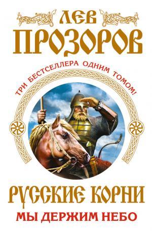 Русские корни. Мы держим Небо (сборник)