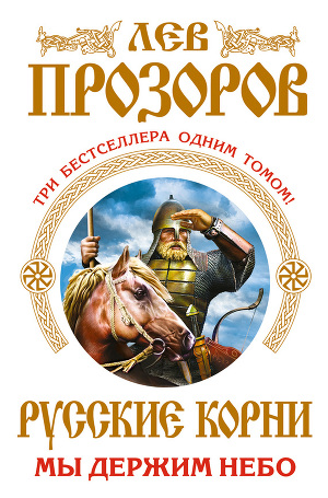 Русские корни. Трилогия