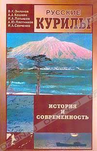 Русские Курилы - История и современность