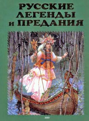 Русские легенды и предания. Иллюстрированная энциклопедия [Художник В. Корольков]