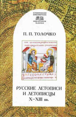 Русские летописи и летописцы X–XIII вв.