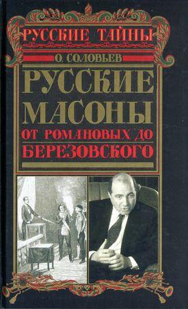 Русские масоны. От Романовых до Березовского