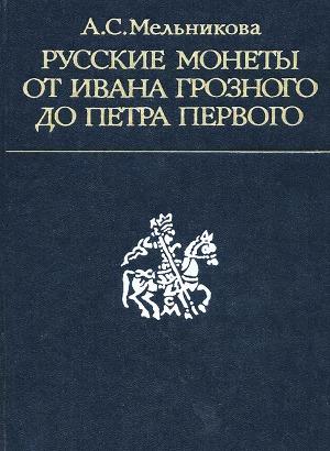 Русские монеты от Ивана Грозного до Петра Первого