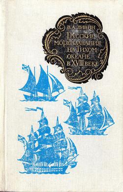 Русские мореплавания на Тихом океане в XVIII веке