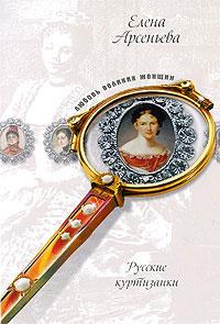 Русские музы для француза, или Куртизанки по натуре (Лидия Нессельроде, Надежда Нарышкина)