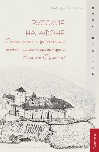 Русские на Афоне. Очерк жизни и деятельности игумена священноархимандриата Макария (Сушкина)