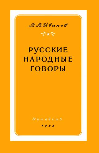 Русские народные говоры