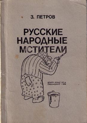 Русские народные мстители
