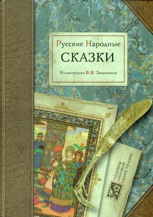Русские народные сказки. Художник Б. Зворыкин