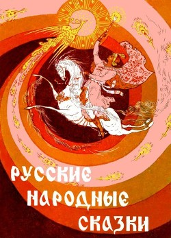 Русские народные сказки (Илл. Р. Белоусов)