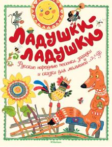 Русские народные сказки, песенки, загадки