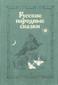 Русские народные сказки (Сост. В. П. Аникин)