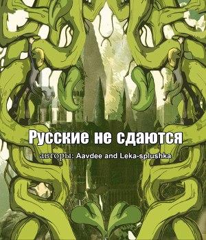 Русские не сдаются (СИ)