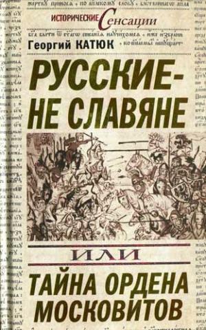 Русские - не славяне, или Тайна ордена московитов