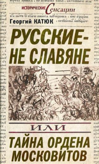 Русские — не славяне [или Тайна ордена московитов]