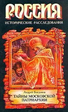 Русские патриархи 1589–1700гг.