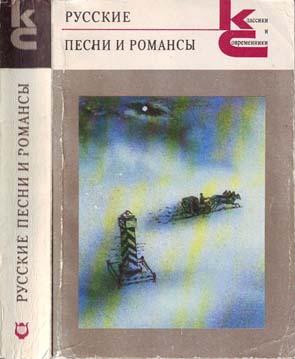 Русские песни и романсы