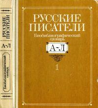 Русские писатели. Биобиблиографический словарь  Т.1 А-Л